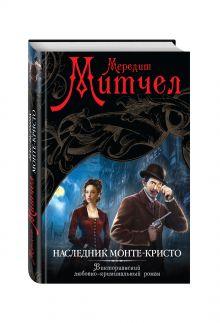 Митчел М. - Наследник Монте-Кристо обложка книги