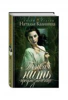 Калинина Н.Д. - Тонкая нить предназначения' обложка книги