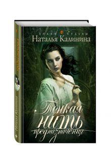 Калинина Н.Д. - Тонкая нить предназначения обложка книги
