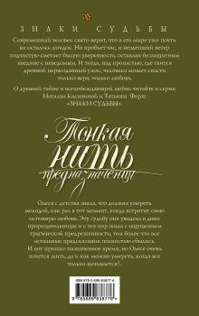 Обложка сзади Тонкая нить предназначения Наталья Калинина