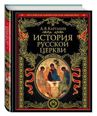 История русской церкви Карташев А.В.