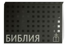 - Библия. Книги Священного Писания Ветхого и Нового завета (флипбук, оф. 1) обложка книги