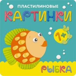 Пластилиновые картинки. Рыбка Романова М.