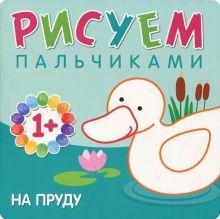 Романова М. - Рисуем пальчиками. На пруду обложка книги