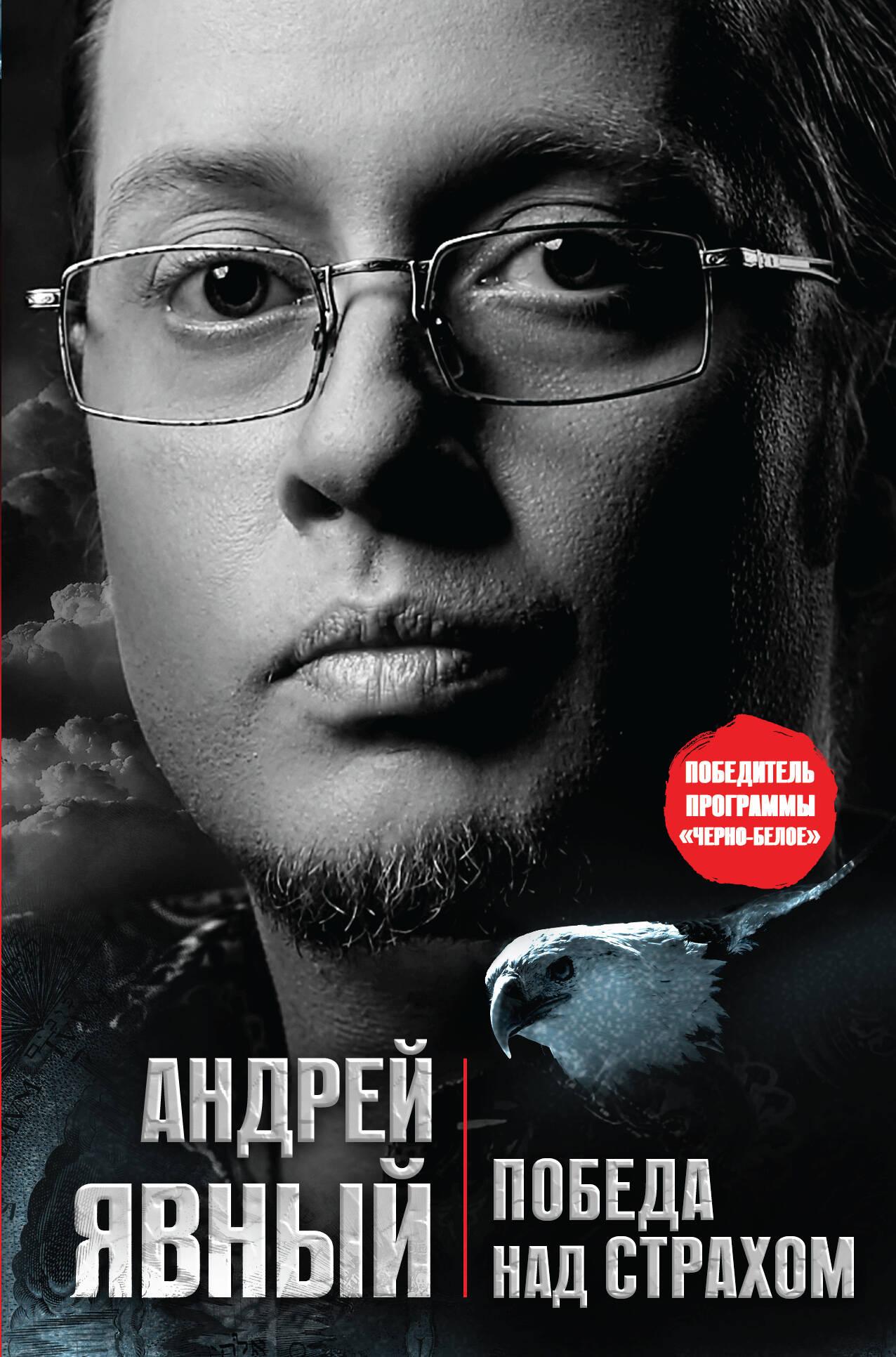 Явный Андрей -  Победа над страхом