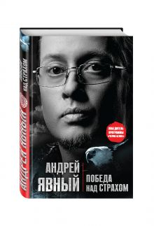 Андрей Явный - Победа над страхом обложка книги