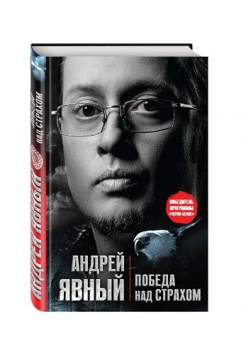 Победа над страхом Андрей Явный