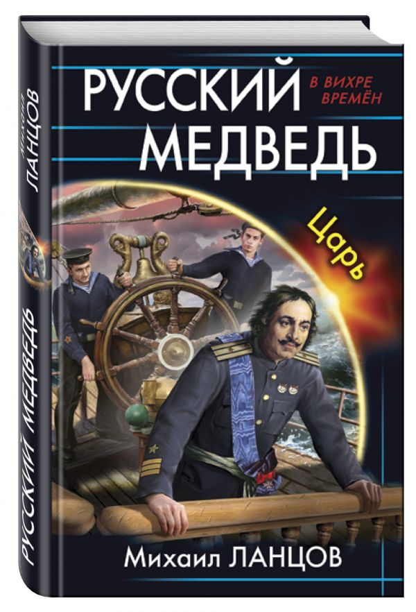 Русский медведь. Царь Ланцов М.