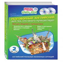 Н.О. Черниховская - Разговорный английский для тех, кто много путешествует + 2 CD обложка книги