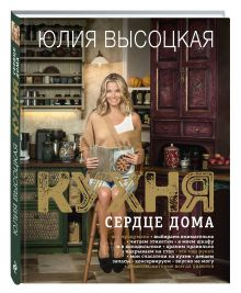 Высоцкая Ю.А. - Кухня - сердце дома обложка книги