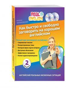 Н.О. Черниховская - Как быстро и свободно заговорить на хорошем английском + 2 CD обложка книги