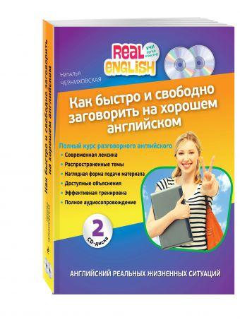 Как быстро и свободно заговорить на хорошем английском + 2 CD Н.О. Черниховская