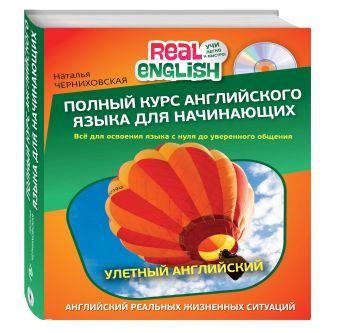 Полный курс английского языка для начинающих + CD Н.О. Черниховская