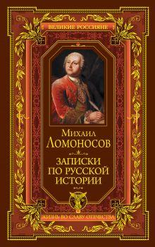 О сохранении русского народа. Труды по русской истории