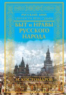 Обложка николай иванович костомаров биография