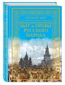 Костомаров Н.И. - Быт и нравы русского народа обложка книги