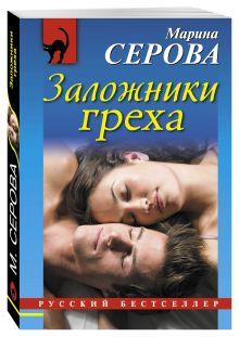 Серова М.С. - Заложники греха обложка книги