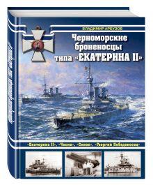 Арбузов В.В. - Черноморские броненосцы типа «Екатерина II» обложка книги