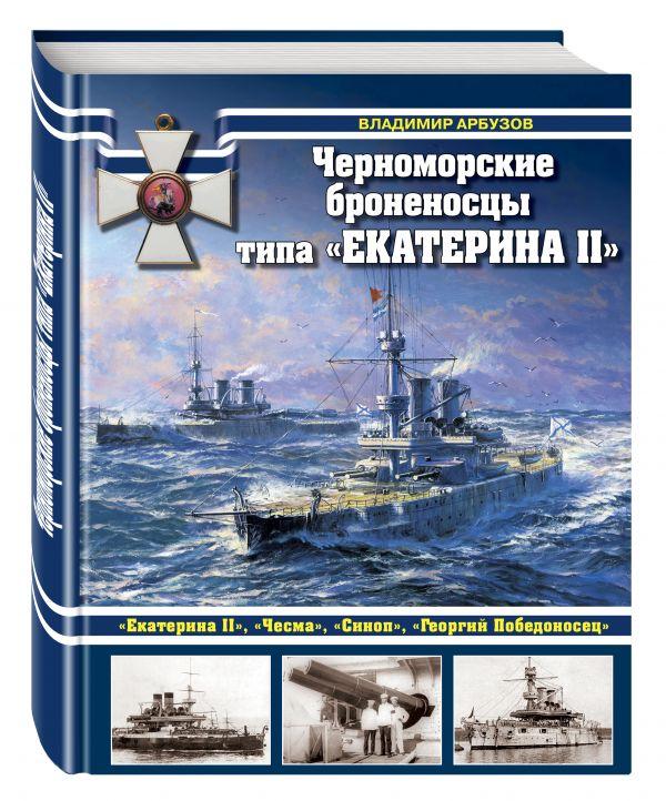 Черноморские броненосцы типа «Екатерина II» Арбузов В.В.