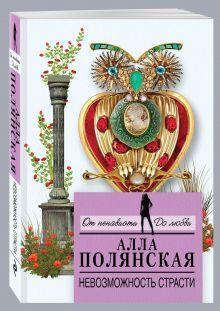 Полянская А. - Невозможность страсти обложка книги