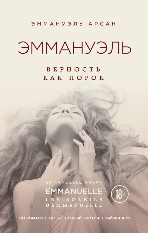 Книги бульвар эротики, натуральная большая грудь сосет