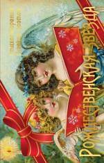 Рождественская звезда. Стихотворения русских поэтов ( Ахматова А.А., Пастернак Б.Л., Фет А.А. и др.  )