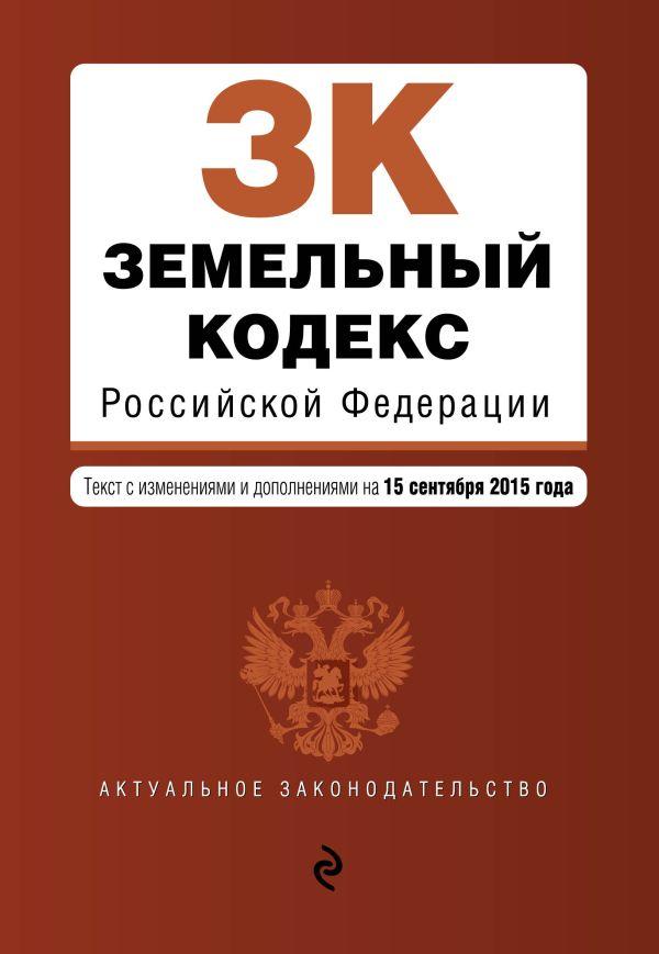 Зк РФ 2015 скачать