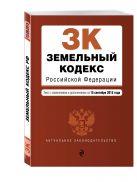 Земельный кодекс Российской Федерации : текст с изм. и доп. на 15 сентября 2015 г.