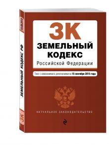 - Земельный кодекс Российской Федерации : текст с изм. и доп. на 15 сентября 2015 г. обложка книги