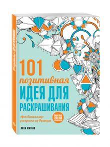 Лиза Магано, Шарлотта Легрис - 101 позитивная идея для раскрашивания обложка книги