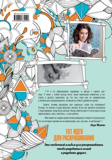 Обложка сзади 101 позитивная идея для раскрашивания Лиза Магано