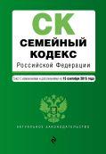Семейный кодекс Российской Федерации : текст с изм. и доп. на 15 сентября 2015 г. от ЭКСМО
