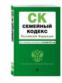 - Семейный кодекс Российской Федерации : текст с изм. и доп. на 15 сентября 2015 г. обложка книги