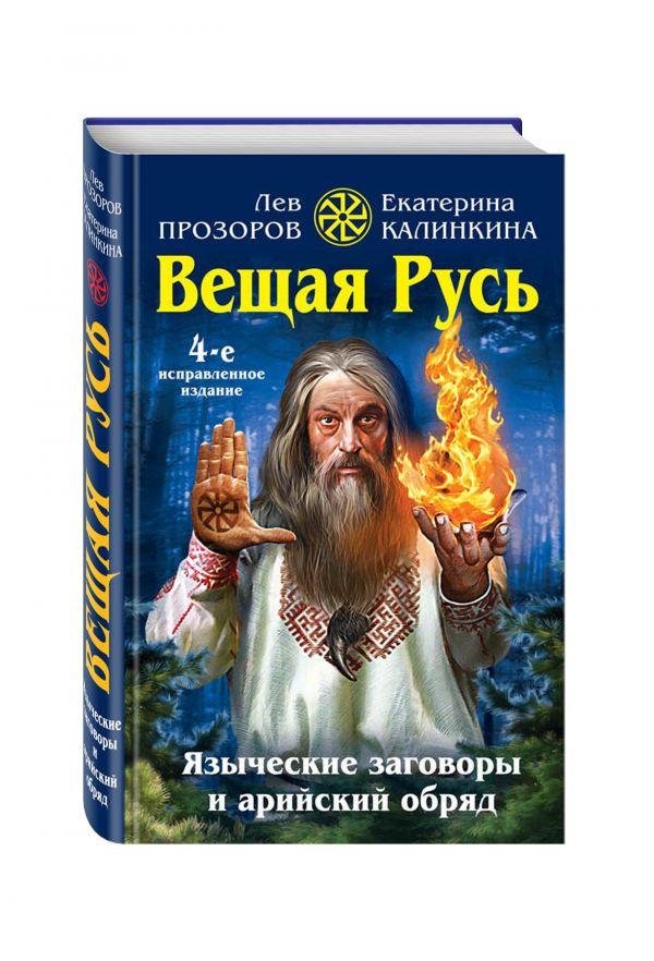 Вещая Русь. Языческие заговоры и арийский обряд Прозоров Л.Р., Калинкина Е.А.
