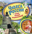 - Чудеса России (рукотворные) обложка книги