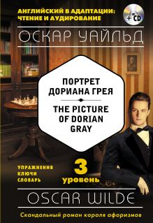 Портрет Дориана Грея = The Picture of Dorian Gray (+компакт-диск MP3). 3-й уровень