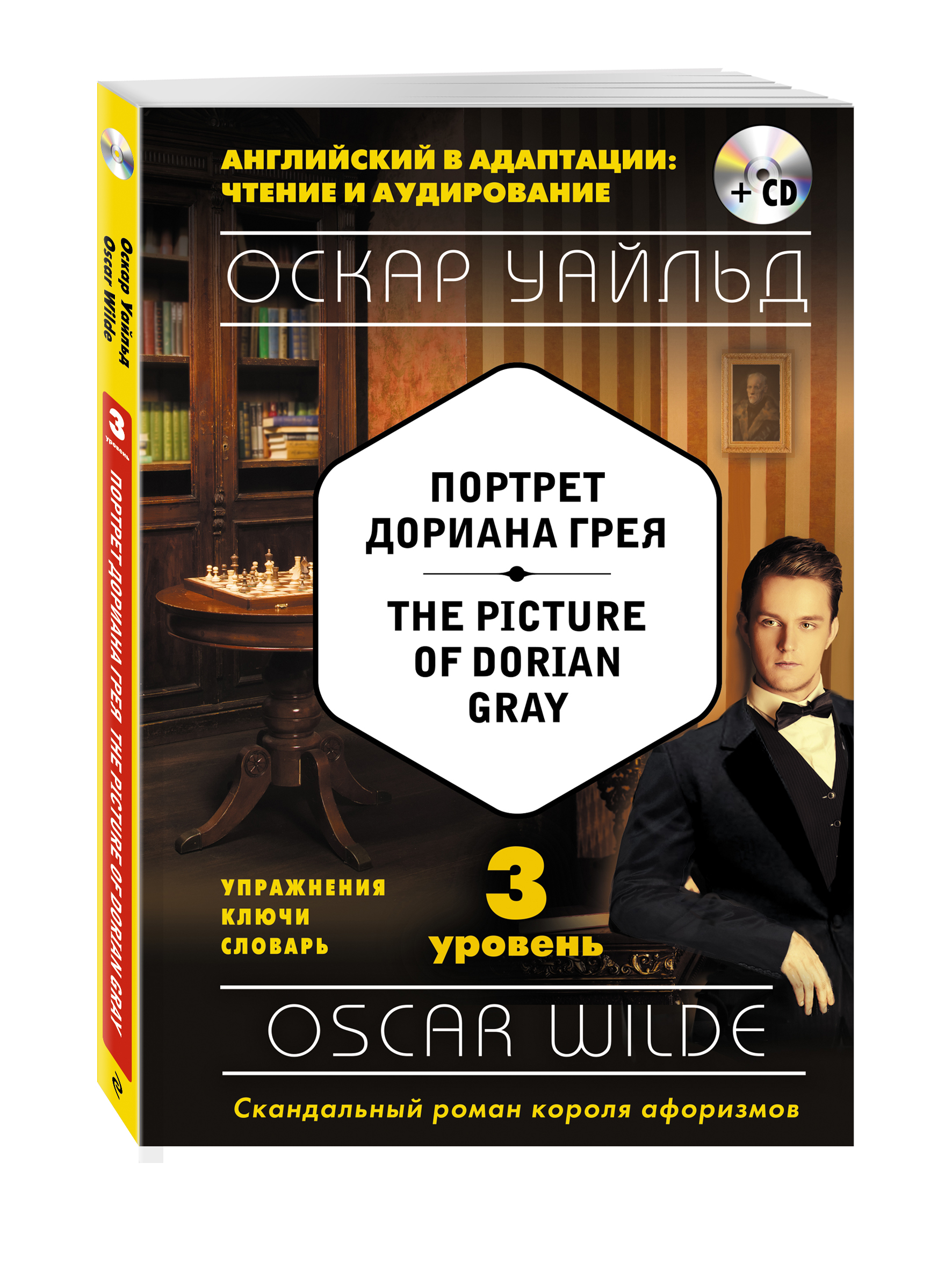 Портрет Дориана Грея = The Picture of Dorian Gray (+CD). 3-й уровень ( Уайльд О.  )