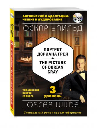 Портрет Дориана Грея = The Picture of Dorian Gray (+CD). 3-й уровень Уайльд О.