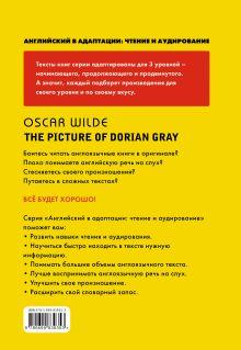 Обложка сзади Портрет Дориана Грея = The Picture of Dorian Gray (+компакт-диск MP3). 3-й уровень Оскар Уайльд