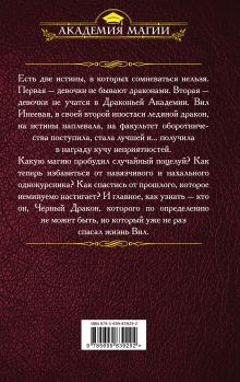 Обложка сзади Леди-дракон.Факультет оборотничества Ольга Пашнина