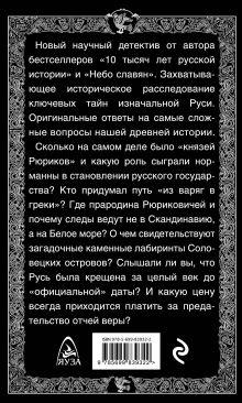 Обложка сзади Русь изначальная без лжи. Что замалчивают историки Наталья Павлищева