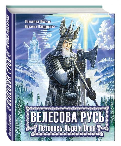 Велесова Русь. Летопись Льда и Огня