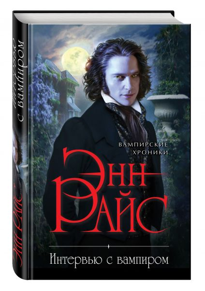 Интервью с вампиром