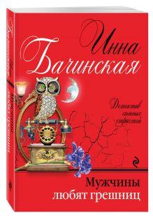 Бачинская И.Ю. - Мужчины любят грешниц обложка книги