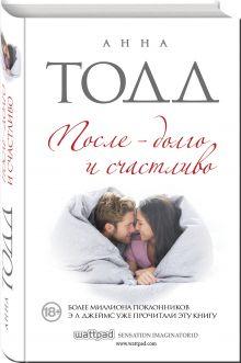 Тодд А. - После — долго и счастливо обложка книги