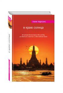 Парсонс Т. - В краю солнца обложка книги