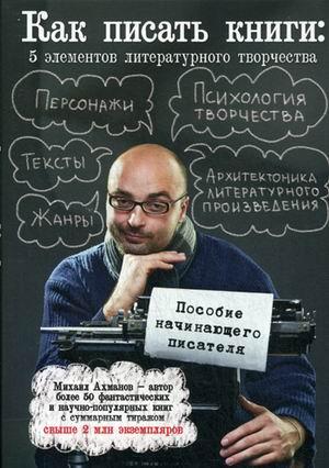 Как писать книги: 5 элементов литературного творчества от book24.ru