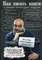 Ахманов М.С. - Как писать книги: 5 элементов литературного творчества' обложка книги