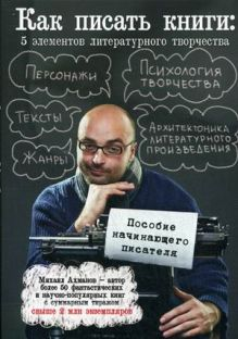 Ахманов М.С. - Как писать книги: 5 элементов литературного творчества обложка книги