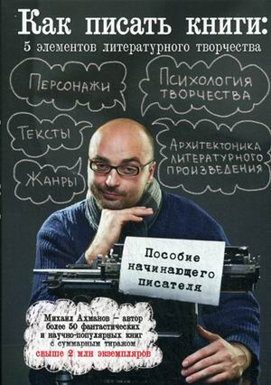 Как писать книги: 5 элементов литературного творчества Ахманов М.С.